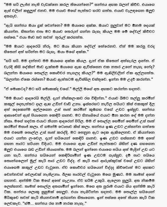sinhala walkatha pdf free