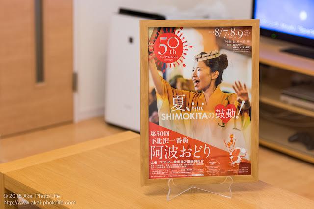 第50回 下北沢一番街 阿波おどりのポスター