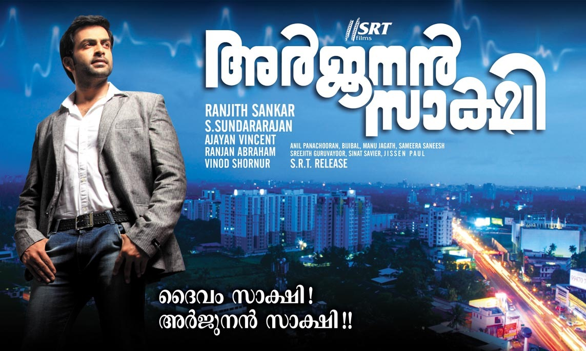 Arjunan Sakshi (2011)