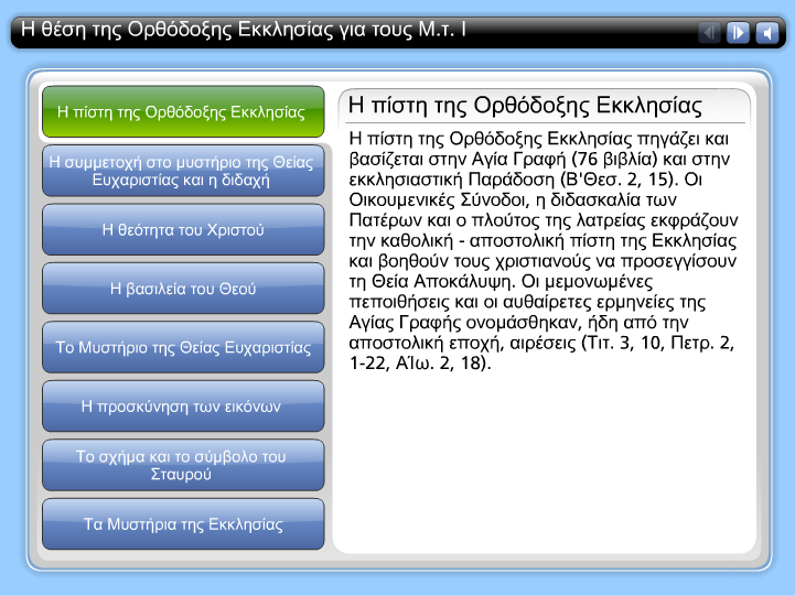 http://ebooks.edu.gr/modules/ebook/show.php/DSGL-A106/116/902,3367/Extras/Html/kef5_en41_theseis_ekklisias_popup.htm
