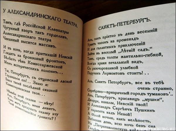 Книга Николая Агнивцева Блистательный Санкт-Петербург 1923 Берлин