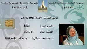 ID Card Aljazair tidak ada kolom agama