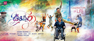OOPIRI MOVIE FIRST LOOK