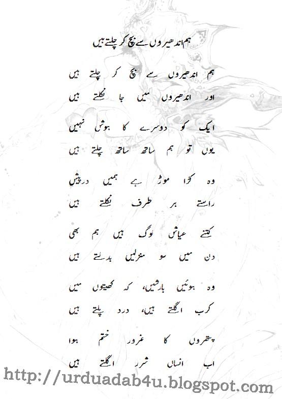urdu grammar essays
