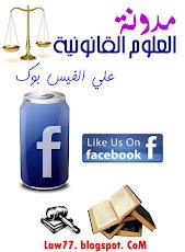 المدونة علي فيس بوك