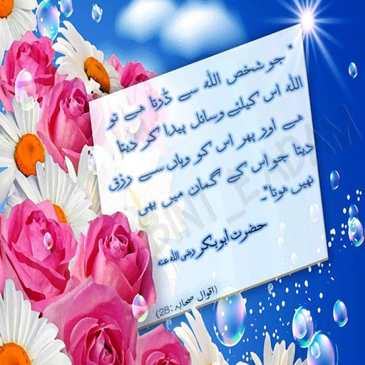 joo is ka waham o Guman me bhi nhi hota - Hazrat Abubakar Rz Ka Aqwal Wallpapers