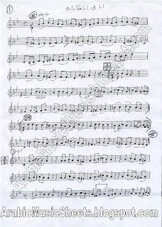 """"""" Ana Fe Entezarak """" Song Sheet"""