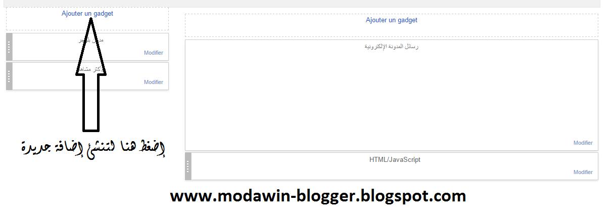 إضافة شاحنة الفيسبوك إلى مدونات بلوجر
