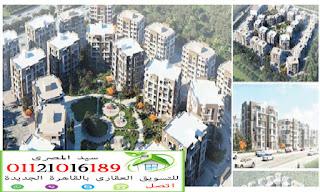 شقة للبيع بالتجمع الخامس 130 متر ناصية داخل كمبوند دار مصر القرنفل بالتقسيط على 5 سنوات بدون فوائد