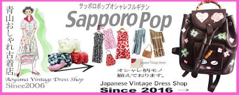 Eriko's Blog ''SapporoPop''until11・2018