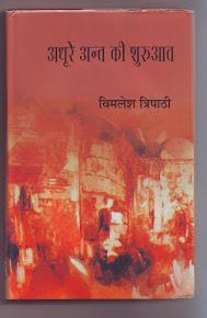 भारतीय ज्ञानपीठ का नवलेखन पुरस्कार प्राप्त कहानी  की किताब
