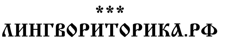 Сочинская лингвориторическая школа