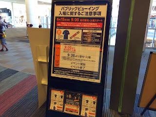 kaze3F イオンシネマにて『日本 VS コートジボワール戦』パブリックビューイング実施!