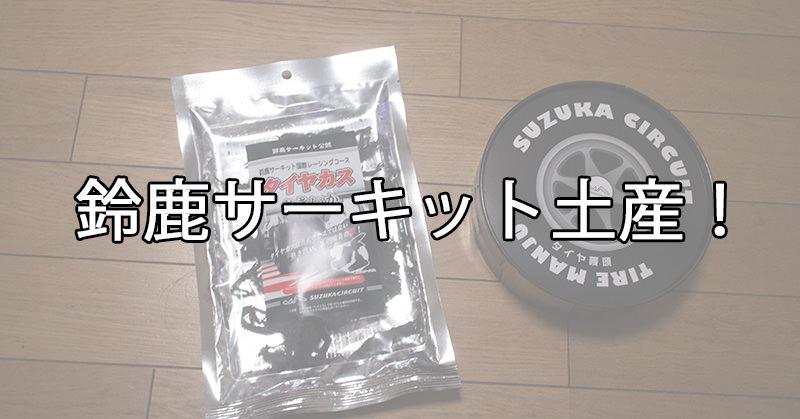 鈴鹿サーキット土産!「タイヤカス」に衝撃を覚える。