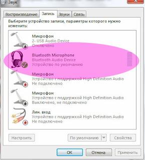Bluetooth-гарнитура в Windows запись звука