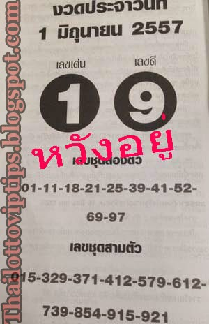 Thai Lotto VIP Tips | Thai Lotto Best 3up Tip paper 01-06-2014