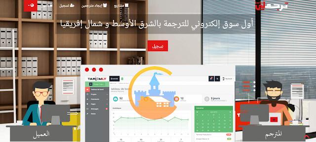 موقع مغربي يقدم خدمات الترجمة عبر الإنترنت