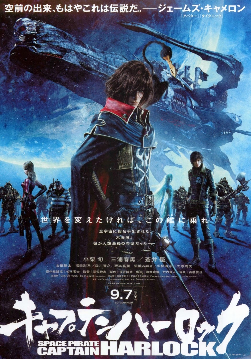 Watch Space Pirate Captain Harlock Online Free HD
