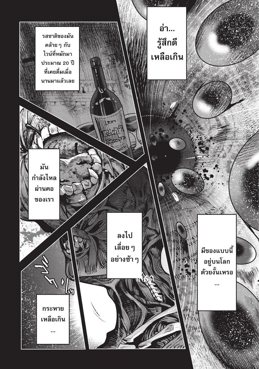 Nozomanu Fushi no Boukensha ตอนที่ 8 TH แปลไทย