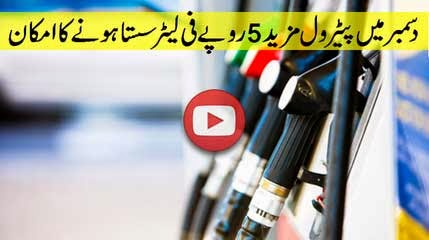 Petrol Price in Pakistan will be Decreased More in December