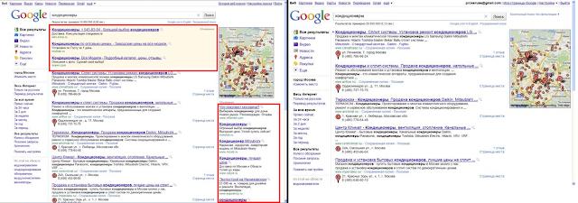 как убрать рекламу на Google
