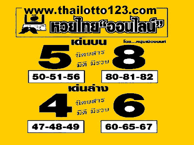 thai lotto pairs thai lotto tass thai lotto tip paper thai lotto touch