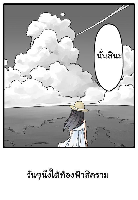 Itsuka, tanshoku no sora no shita ตอนที่ 0 TH แปลไทย