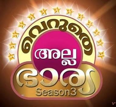 Winner Veruthe alla Bharya Season 3