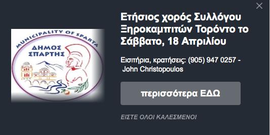 XΟΡΟΣ ΧΗΡΟΚΑΜΠΙΤΩΝ ΣΠΑΡΤΗΣ (905) 947-0257