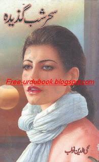 Sehr Shab Gazida By Mohayudin Nawab
