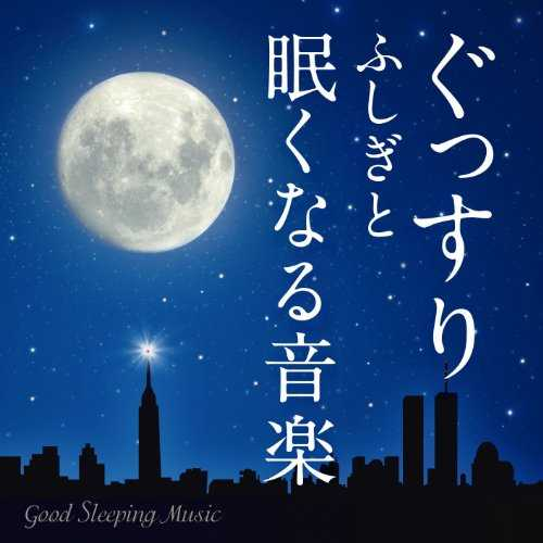 [MUSIC] 神山純一 – ぐっすり ふしぎと眠くなる音楽 Good Sleeping Music/Junichi Kamiyama – Gussuri – The Music You Get Sleepy (2014.12.17/MP3/RAR)