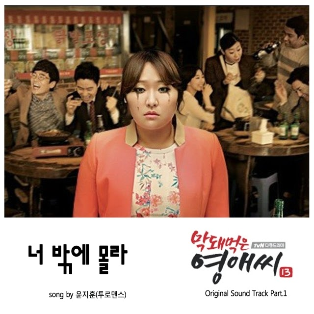 Rude Miss Young-Ae Season 13 /// OST /// Dizi M�zikleri