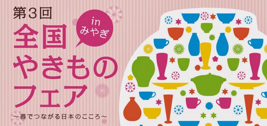 http://yakimono.miyagi.jp/