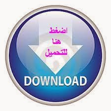 http://www.maghrawi.net/?taraf=Downloads&d_op=getit&lid=219
