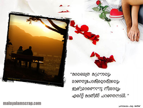 Beautiful Love quote.Broken heart scraps malayalam - HD Wallpapers