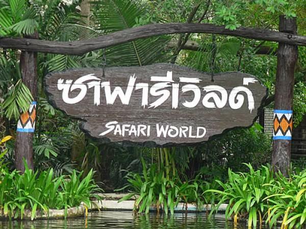 منتزه سفاري وورلد في بانكوك