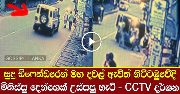 Nittambuwa Defender Kidnap - CCTV Footage