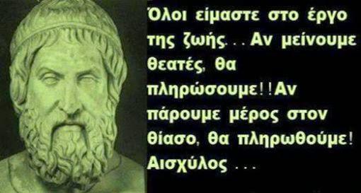 ψηφίζω ΝΔ ΠΑΣΟΚ ΣΥΡΙΖΑ