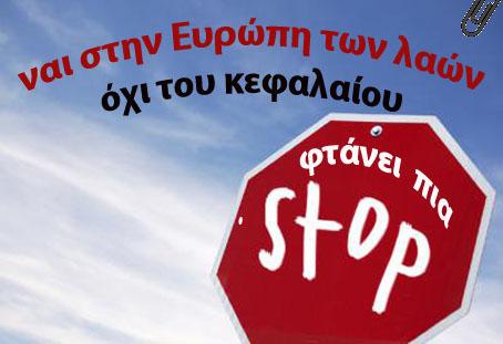 ΣΤΟΠ - line