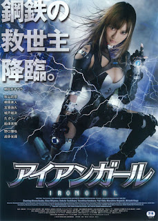 Iron Girl Ultimate Weapon (2015)
