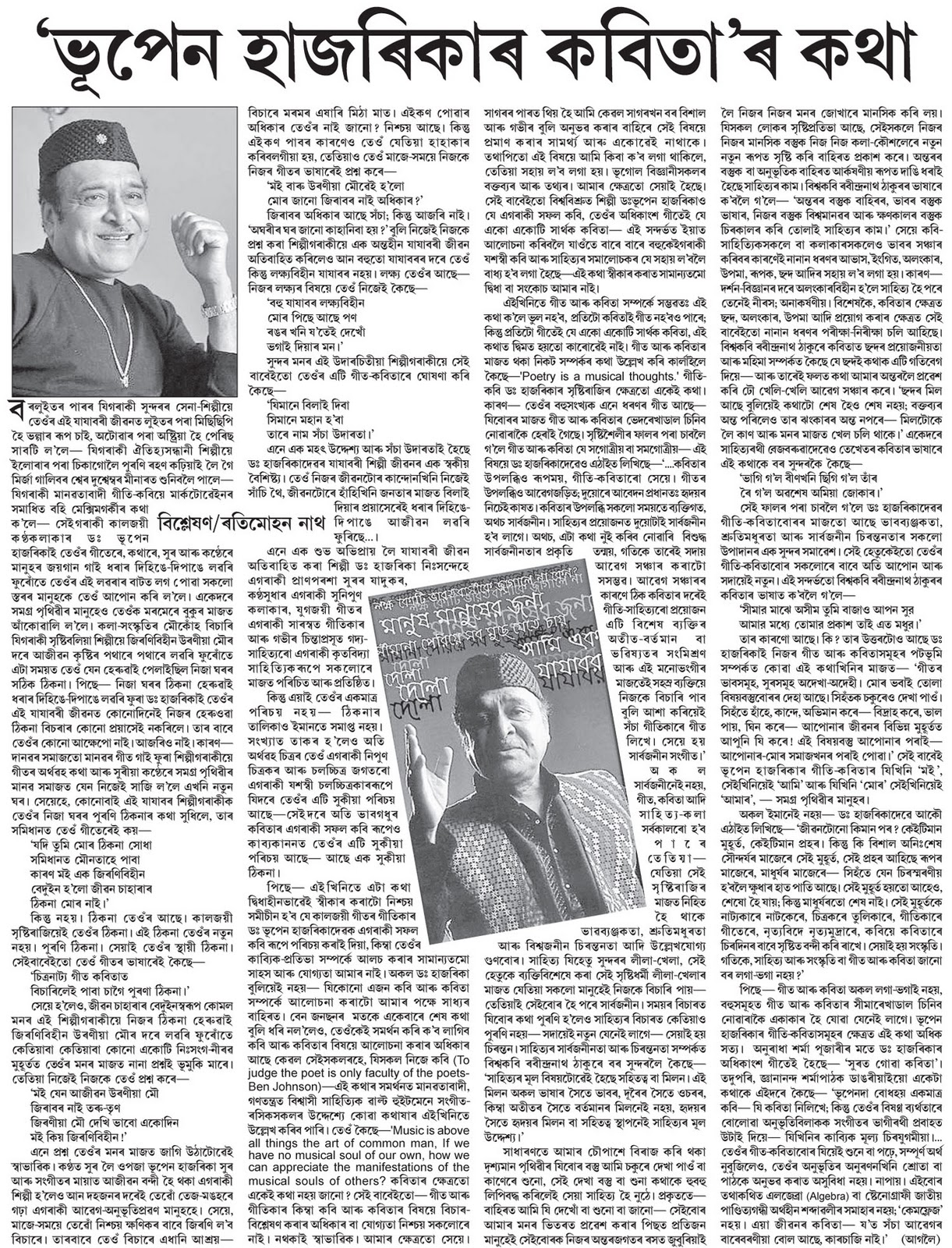 biography of dr. bhupen hazarika essay Dr bhupen hazarika was a stalwart in the annals of india's cultural heritage a multifaceted genius, he was a good poet, music composer, singer, actor, journalist .