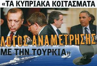 http://3.bp.blogspot.com/-wmOw06fYIek/UtGkoVjkIGI/AAAAAAAC3Y0/n5hLnkyljzo/s640/turk-crisis.jpg