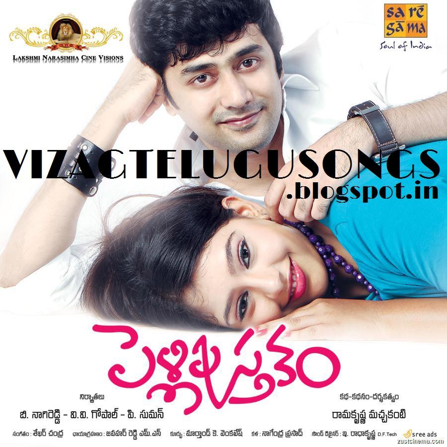pelli pusthakam 2013 telugu mp3 songs free download
