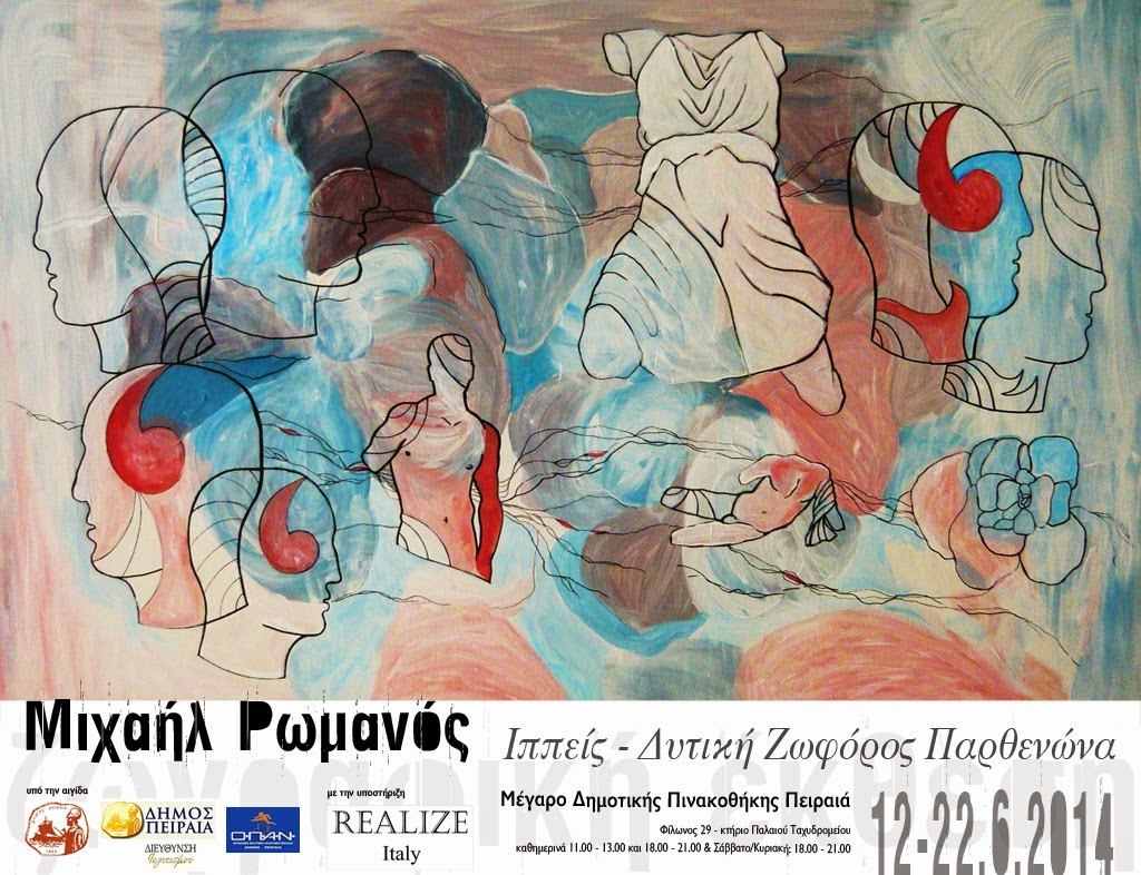 ατομική έκθεση στην Πινακοθήκη Πειραιά - Ιούνιος 2014