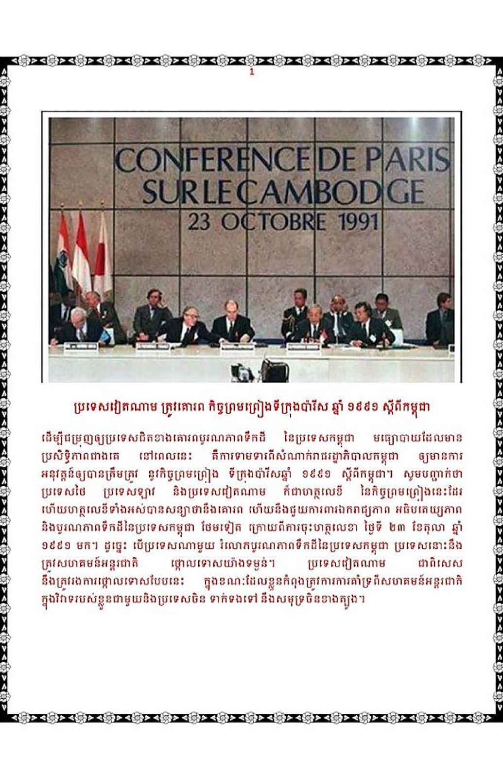 Cambodia Today Vietnam Must Respect Paris Peace Agreement October