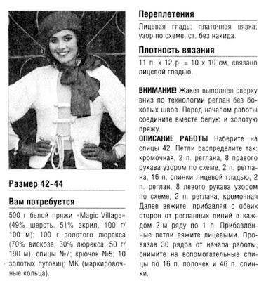 http://www.vyazemsami.ru// Жакет Описание