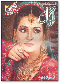 Aanchal Digest May 2012 pdf