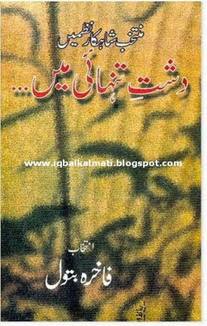 Dasht e Tanhai By Fakhra Batool