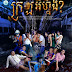 [Khmer Movie] ក្រឡអីហ្នឹង- Kro Lor Ey Neng (HD)
