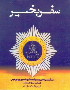 Road Safety Tips for Drivers Urdu Book